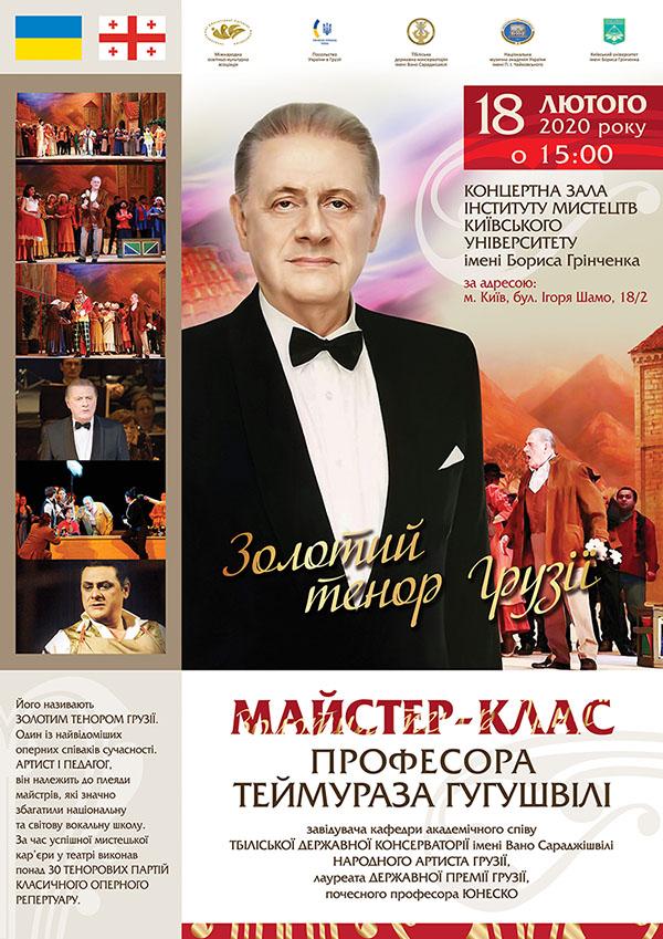 february18 T. Gugushvili