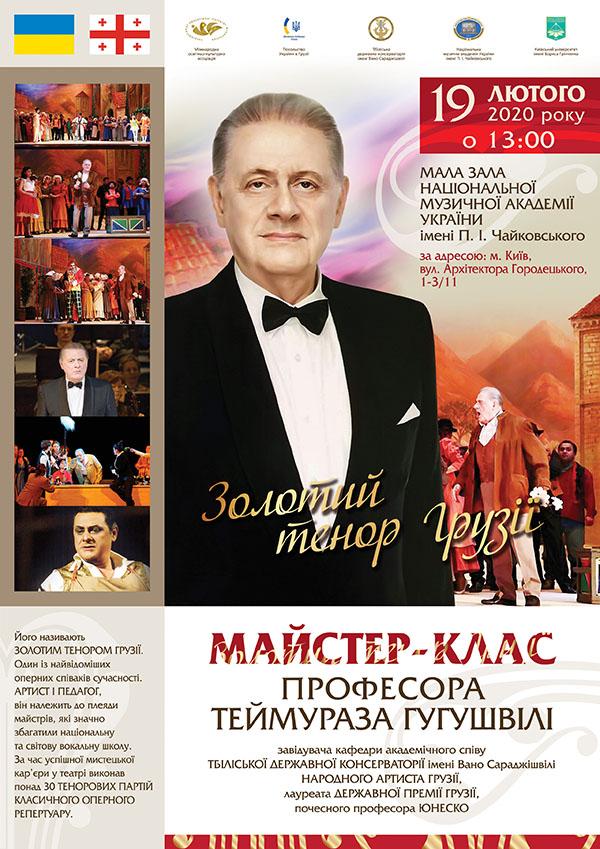 february19 T. Gugushvili