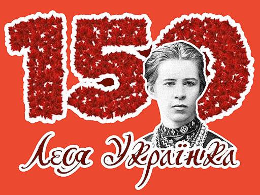 Леся Україна 150